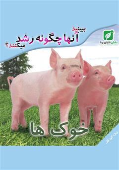 دانلود کتاب ببینید خوکها چگونه رشد میکنند؟