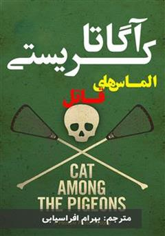 دانلود کتاب الماسهای قاتل