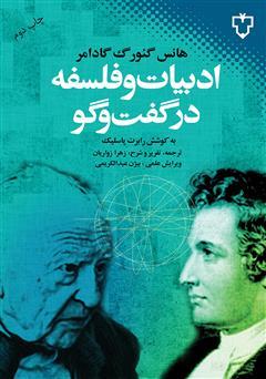 دانلود کتاب ادبیات و فلسفه در گفتوگو