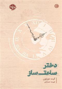 دانلود کتاب دختر ساعت ساز