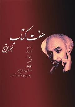 دانلود کتاب هفت کتاب نیما یوشیج