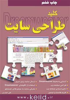 دانلود کتاب کلید طراحی سایت: نرم افزار Dreamweaver