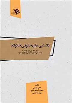 دانلود کتاب دانستنیهای حقوقی خانواده: حاوی 23 سوال و پاسخ عامیانه در خصوص دعاوی خانوادگی (ازدواج و طلاق)