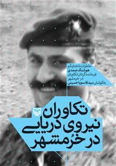 دانلود کتاب تکاوران نیروی دریایی در خرمشهر