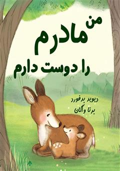 دانلود کتاب من مادرم را دوست دارم