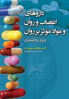 دانلود کتاب داروهای اعصاب و روان و مواد مؤثر بر روان