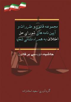 دانلود کتاب مجموعه قانون و مقررات و نشانی شوراهای حل اختلاف به همراه نشانی شعب