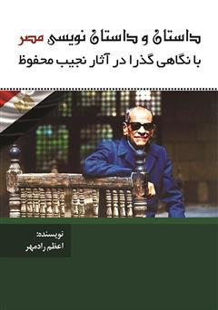 دانلود کتاب داستان و داستاننویسی در مصر با نگاهی گذرا به آثار نجیب محفوظ