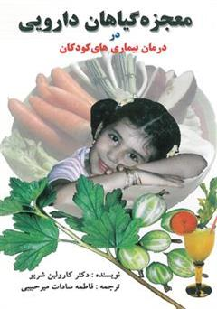 معجزه گیاهان دارویی در درمان بیماری های کودکان