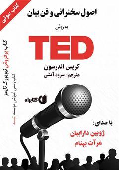 دانلود کتاب صوتی اصول سخنرانی و فن بیان به روش TED
