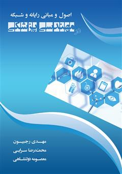 دانلود کتاب اصول و مبانی رایانه و شبکه در مهندسی پزشکی