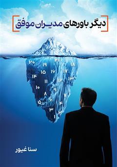 دانلود کتاب دیگر باورهای مدیران موفق