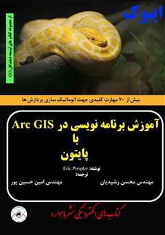دانلود کتاب آموزش برنامه نویسی در Arc GIS با پایتون