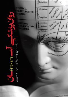 دانلود کتاب روانپزشکی آسان