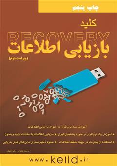 دانلود کتاب کلید بازیابی اطلاعات