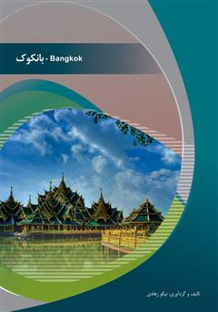 کتاب بانکوک (Bangkok)