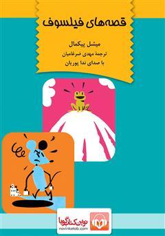 دانلود کتاب صوتی قصههای فیلسوف