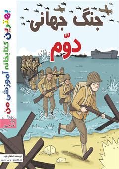 دانلود کتاب جنگ جهانی دوم