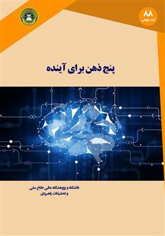 دانلود کتاب پنج ذهن برای آینده