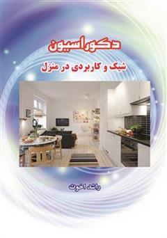 دانلود کتاب دکوراسیون شیک و کاربردی در منزل