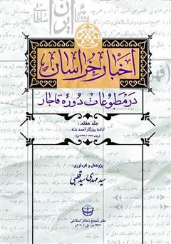 دانلود کتاب اخبار خراسان در مطبوعات دوره قاجار - جلد هفتم
