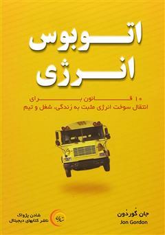 دانلود کتاب صوتی اتوبوس انرژی