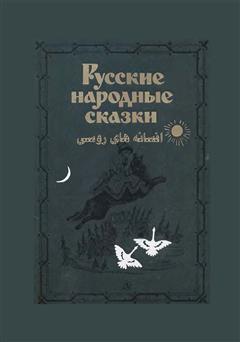 دانلود کتاب Русские народные сказки (افسانههای روسی)