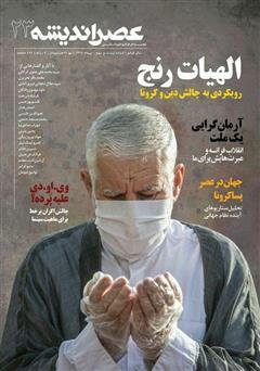 دانلود مجله عصر اندیشه - شماره 23