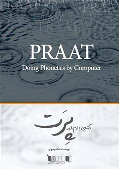 دانلود کتاب آشنایی با نرمافزار پرت (PRAAT)