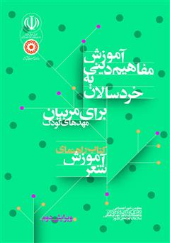 دانلود کتاب راهنمای آموزش شعر: آموزش مفاهیم دینی به خردسالان برای مربیان مهدهای کودک