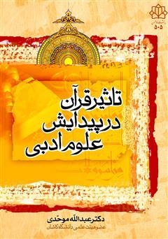 کتاب تاثیر قرآن در پیدایش علوم ادبی