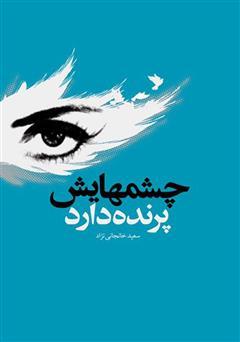 دانلود کتاب چشمهایش پرنده دارد