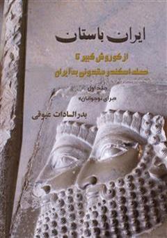 دانلود کتاب ایران باستان: از کوروش کبیر تا حمله اسکندر مقدونی به ایران
