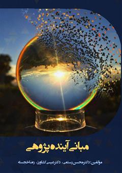 دانلود کتاب مبانی آینده پژوهی