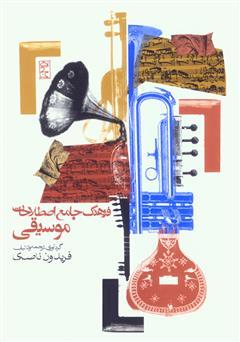دانلود کتاب فرهنگ جامع اصطلاحات موسیقی