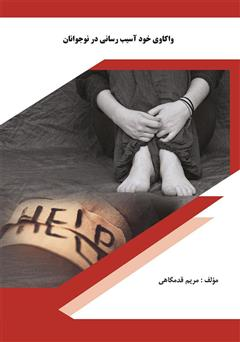 دانلود کتاب واکاوی خود آسیب رسانی در نوجوانان