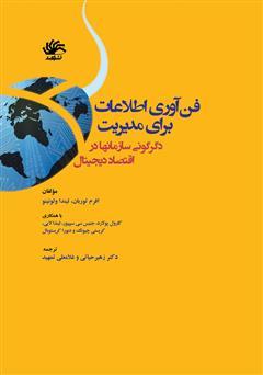 دانلود کتاب فنآوری اطلاعات برای مدیریت: دگرگونی سازمانها در اقتصاد دیجیتال