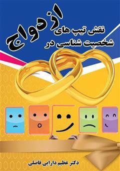 دانلود کتاب نقش تیپهای شخصیت شناسی در ازدواج