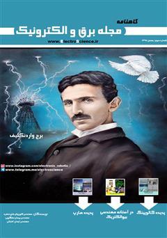دانلود گاهنامه برق و الکترونیک - بهمن 95