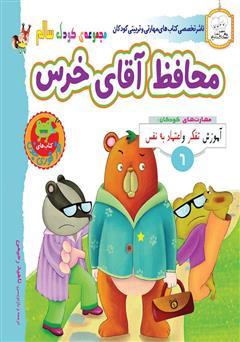 دانلود کتاب کودک سالم: محافظ آقای خرس