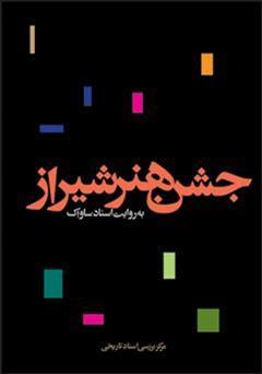 جشن هنر شیراز