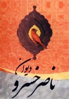 دانلود کتاب دیوان ناصر خسرو
