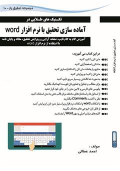 دانلود کتاب تکنیکهای طلایی در آمادهسازی تحقیق با نرم افزار word