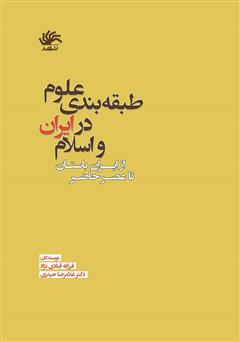 دانلود کتاب طبقهبندی علوم در ایران و اسلام: از ایران باستان تا عصر حاضر