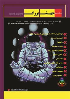 دانلود ماهنامه علمی جهش بزرگ - شماره 1