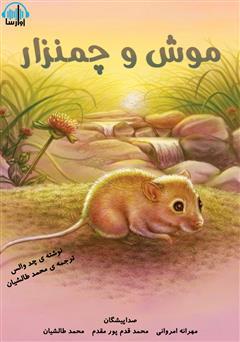 دانلود کتاب صوتی موش و چمنزار