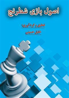 دانلود کتاب اصول بازی شطرنج