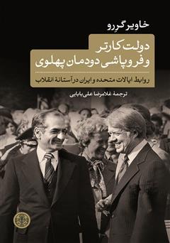 دانلود کتاب دولت کارتر و فروپاشی دودمان پهلوی