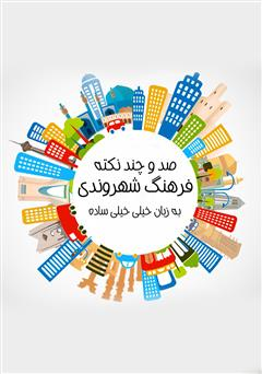 دانلود کتاب صد و چند نکته فرهنگ شهروندی به زبان خیلی خیلی ساده