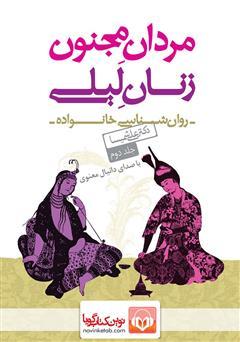 دانلود کتاب صوتی مردان مجنون، زنان لیلی - جلد 2